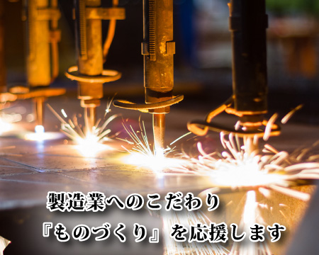 「製造業へのこだわり『ものづくり』を応援します」(SP)